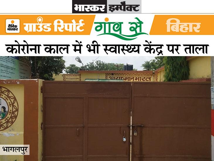 इस केंद्र के बदहाली की कहानी 23 मई को भास्कर ने अपनी ग्राउंड रिपोर्टिंग के जरिए दिखाई थी। - Dainik Bhaskar