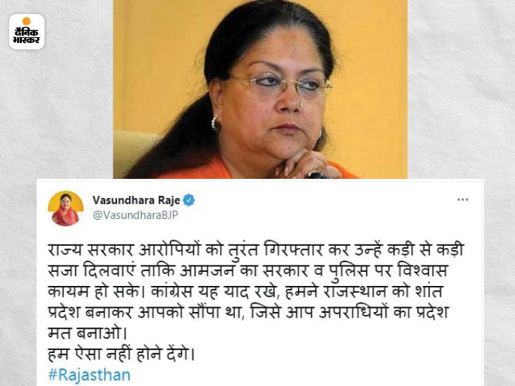 वसुंधरा राजे ने ट्वीट करके गहलोत पर हमला बोला-कांग्रेस यह याद रखे, हमने राजस्थान को शांत प्रदेश बनाकर आपको सौंपा था, इसे आप अपराधियों का प्रदेश मत बनाएं|जयपुर,Jaipur - Dainik Bhaskar