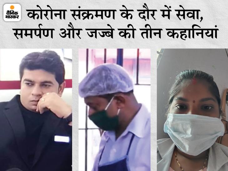 कोरोना से 3 परिजनों की जान गई, फिर भी पूनम अस्पताल में ड्यूटी करती रहीं; नीलेश 15 लाख खर्च कर बांट रहे ऑक्सीजन|DB ओरिजिनल,DB Original - Dainik Bhaskar