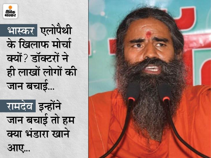 बाबा रामदेव का दावा- कोरोना के 90% मरीज योग और आयुर्वेद से ठीक हुए, एलोपैथी से इलाज दुनिया का सबसे बड़ा झूठ|देश,National - Dainik Bhaskar