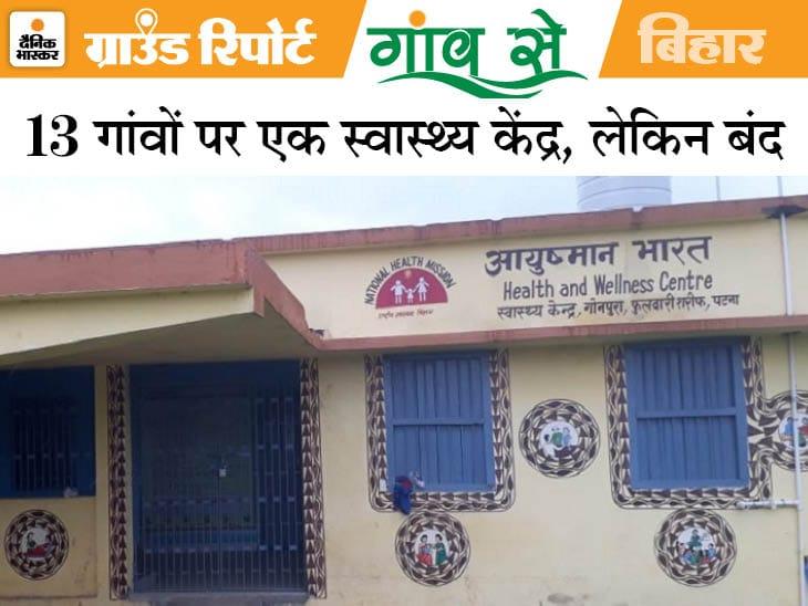 पटना से 15 KM की दूरी पर भी सरकार की हनक नहीं; बंद रहता है PHC, लोगों को सर्दी-बुखार तो हो रहा, घर में ही ठीक भी हो रहे बिहार,Bihar - Dainik Bhaskar
