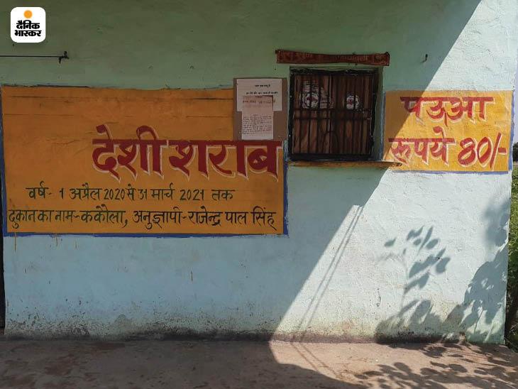 प्रशासन ने उस ठेके को सील कर दिया है, जहां से ग्रामीणों ने शराब खरीदकर पी थी। यह ठेका थाने से महज 3 किमी दूर है।