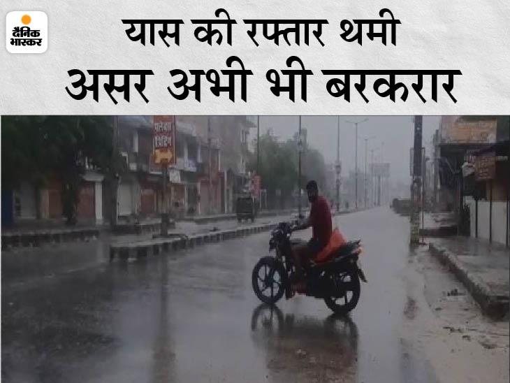ओडिशा से 140 की रफ्तार से चले तूफान की गति बिहार आते-आते 10 KM रह गई; लेकिन पटना समेत 10 जिलों में 12 घंटे तक और होगी बारिश बिहार,Bihar - Dainik Bhaskar