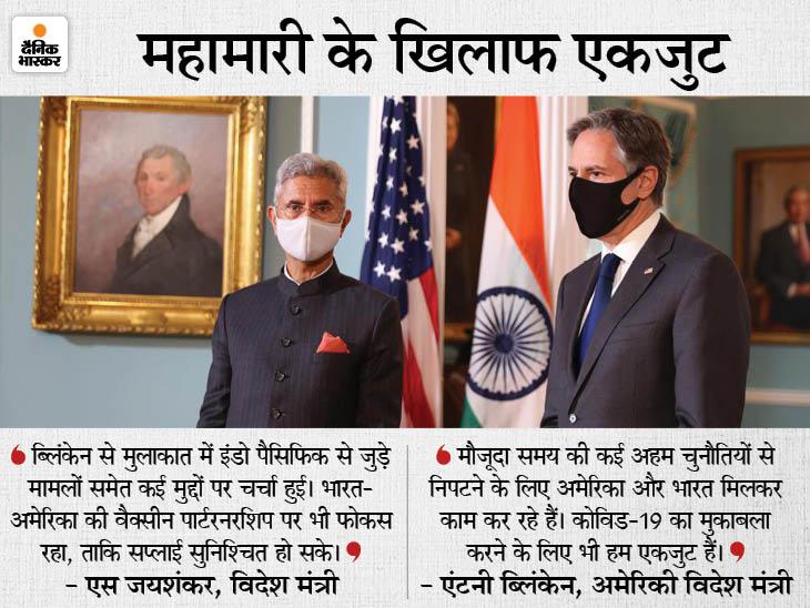 कोरोना के शुरुआती दौर में जिस तरह भारत से मदद मिली, ठीक उसी तरह अब अमेरिका भी मुश्किल वक्त में भारत का साथ देगा|देश,National - Dainik Bhaskar