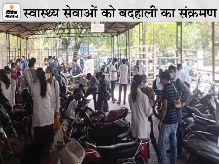 कोरोना के दौर में वेतनमान घटाने से नाराज डॉक्टरों ने सरकार से कहा- पैसे नहीं देने हैं तो बॉन्ड रद्द करें|रायपुर,Raipur - Dainik Bhaskar
