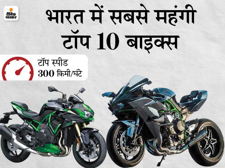 शताब्दी एक्सप्रेस की 140 किमी/घंटे की स्पीड से भी तेज दोड़ती हैं ये 10 बाइक्स, कीमत के मामले में मर्सिडिज बेंज की कारों से महंगी|टेक & ऑटो,Tech & Auto - Dainik Bhaskar
