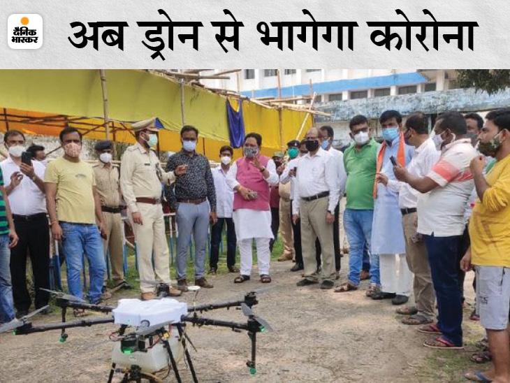 हैदराबाद से आए 2 ड्रोन, सभी 9 प्रखंडों का होगा फुल सैनिटाइजेशन, सांसद बोले- कोरोना को हराना ज्यादा जरूरी|अररिया,Araria - Dainik Bhaskar