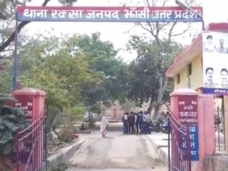 पुलिस ने रेप की धाराओं में केस दर्ज किया है। आरोपी फरार है। उसकी तलाश में पुलिस जुटी है। - Dainik Bhaskar