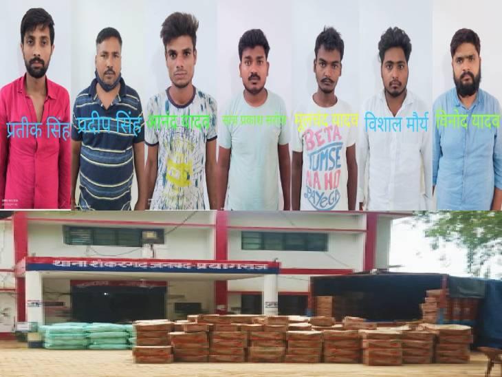 आम की पेटियों में छिपाकर उड़ीसा से यूपी लाते थे, STF ने 10 कुंतल गांजा सहित 7 तस्करों को दबोचा|प्रयागराज,Prayagraj - Dainik Bhaskar
