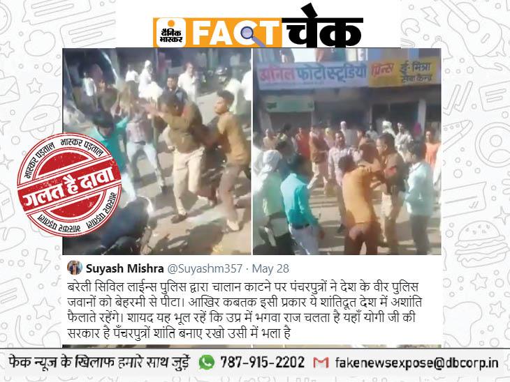 बरेली सिविल लाइन्स में चालान काटने आए पुलिसकर्मी को मुस्लिम समुदाय के लोगों ने पीटा? जानिए इस वायरल वीडियो की सच्चाई|फेक न्यूज़ एक्सपोज़,Fake News Expose - Dainik Bhaskar