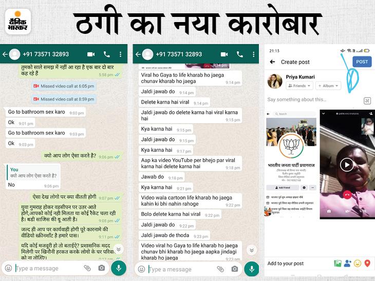 फेसबुक पर फ्रेंडशिप कर लड़कियां करती हैं वीडियो कॉल, न्यूड होकर बनाती हैं वीडियो; फिर बदनाम करने की धमकी देकर ऐंठती हैं रुपए प्रयागराज (इलाहाबाद),Prayagraj (Allahabad) - Dainik Bhaskar