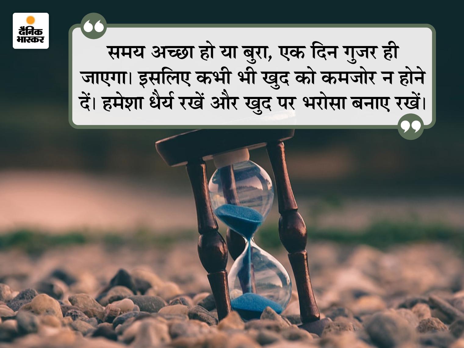 उन लोगों को धन्यवाद देना चाहिए जो हमारी गलतियां बताते हैं और हमें सुधरने के लिए प्रेरित करते हैं|धर्म,Dharm - Dainik Bhaskar