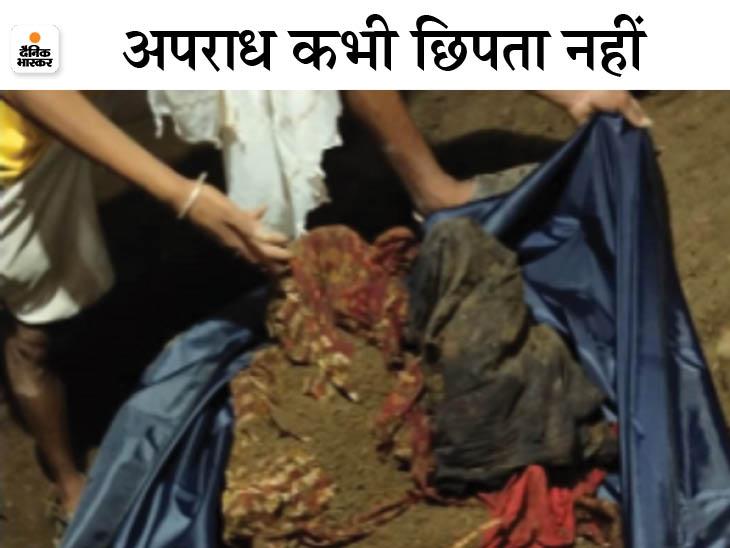 जिस देवर के प्यार में महिला ने 5 साल पहले पति की हत्या कर घर में दफनाया, अब उसी को बेटे के साथ मिलकर मार डाला, शव नदी किनारे फेंक दिया|भोपाल,Bhopal - Dainik Bhaskar