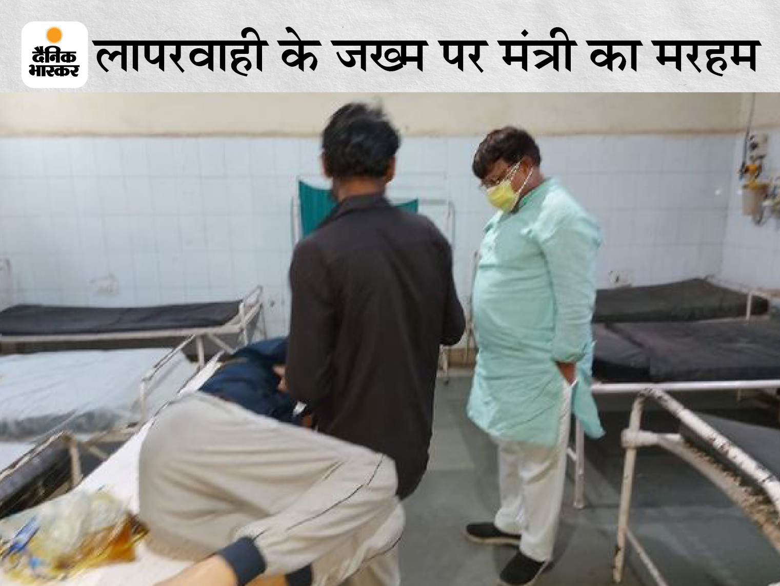 दिल्ली से लौटने के बाद आधी रात को अस्पताल पहुंचे, तड़पता मिला घायल, खड़े होकर करवाया इलाज; कर्फ्यू में घूमते मिले लोग|ग्वालियर,Gwalior - Dainik Bhaskar