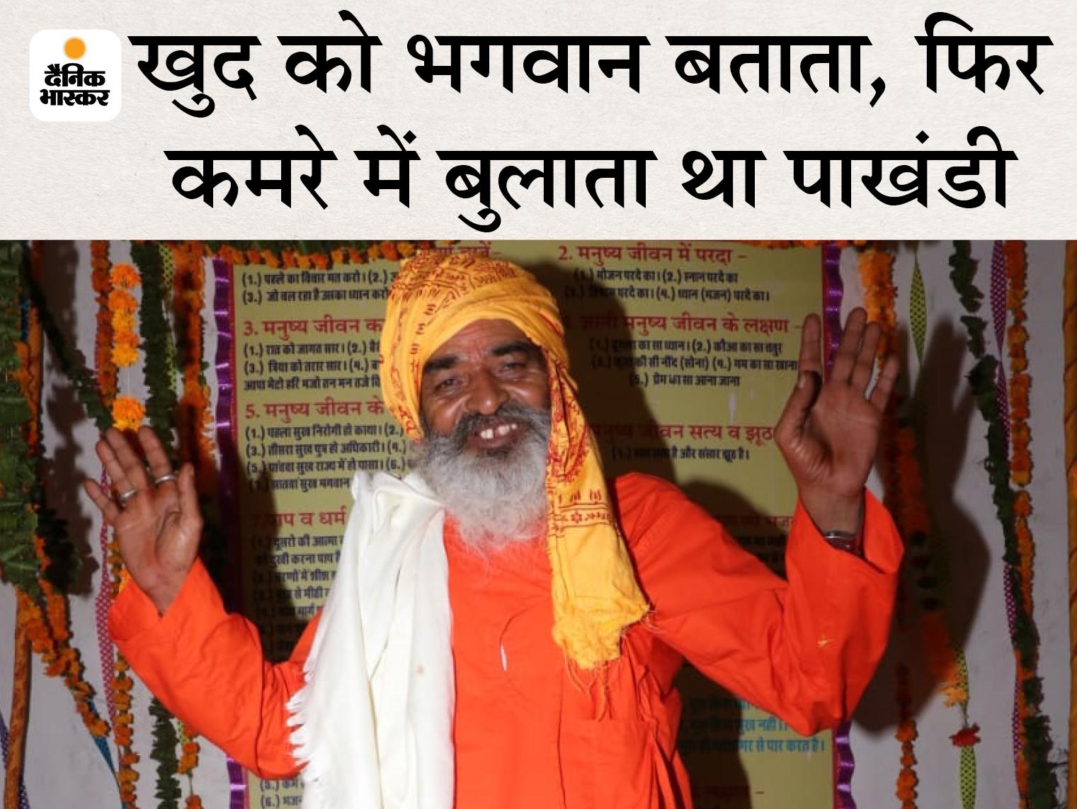 MSc पास युवती का पति से झगड़ा हुआ था, तीन दिन हाथ-पैर दबवाए, फिर भांग खिलाकर रेप|राजस्थान,Rajasthan - Dainik Bhaskar