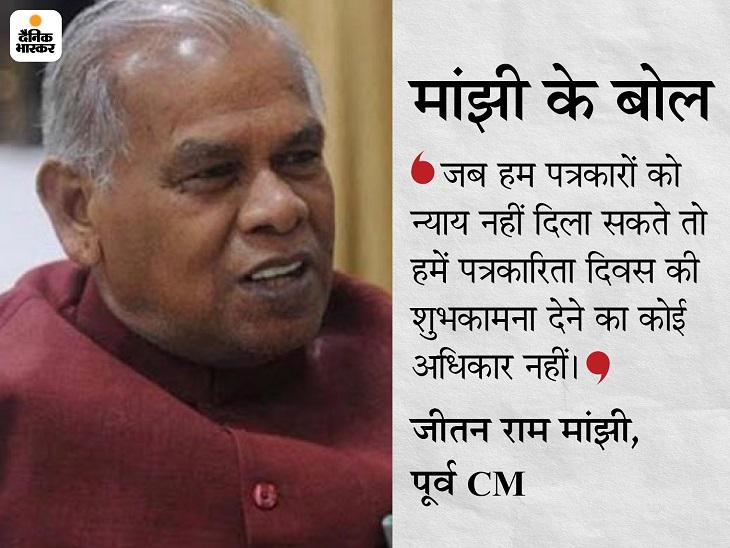 हिंदी पत्रकारिता दिवस के दिन पूर्व CM ने कहा- आपको न्याय नहीं दिला सके, वादा पूरा नहीं किया, इसलिए शुभकामना देने का हक नहीं|बिहार,Bihar - Dainik Bhaskar