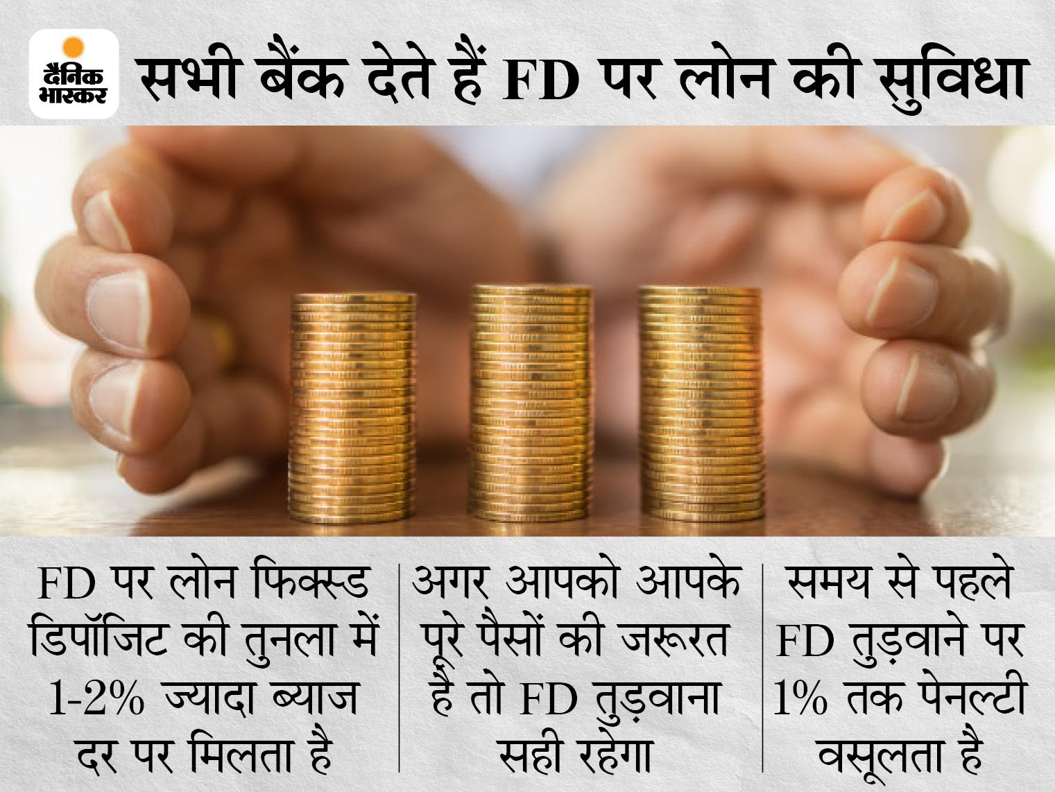 कोरोना काल में पैसों की जरूरत पड़ने पर FD तुड़वाएं या उस पर लोन लें, यहां जानें कौन-सा ऑप्शन रहेगा सही|बिजनेस,Business - Dainik Bhaskar