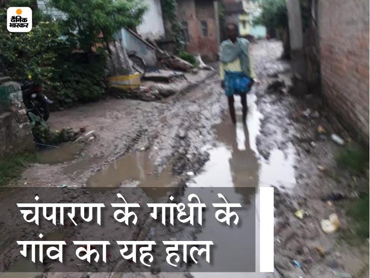 गांधी जी को चंपारण लाने वाले राजकुमार शुक्ला के गांव को एक सड़क नसीब नहीं, यहां रोड बन गया है नाला, इसी से होकर आते-जाते हैं लोग|नरकटियागंज,Narkatiaganj - Dainik Bhaskar