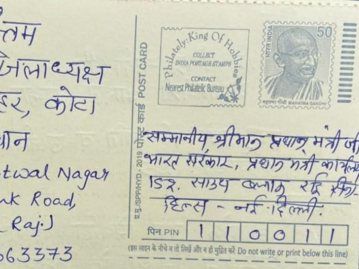 मंडल स्तर तक से प्रधानमंत्री को 1 हजार पोस्टकार्ड भेजे