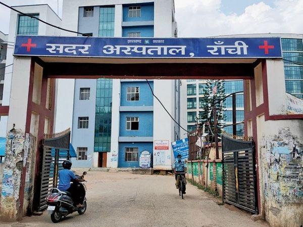 सदर अस्पताल को मिला लक्ष्य सर्टिफिकेशन, राज्य का पहला जिला अस्पताल बना|रांची,Ranchi - Dainik Bhaskar