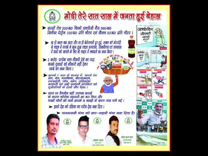 RJD ने पोस्टर के जरिए पीएम मोदी से मांगा 7 साल का हिसाब। - Dainik Bhaskar