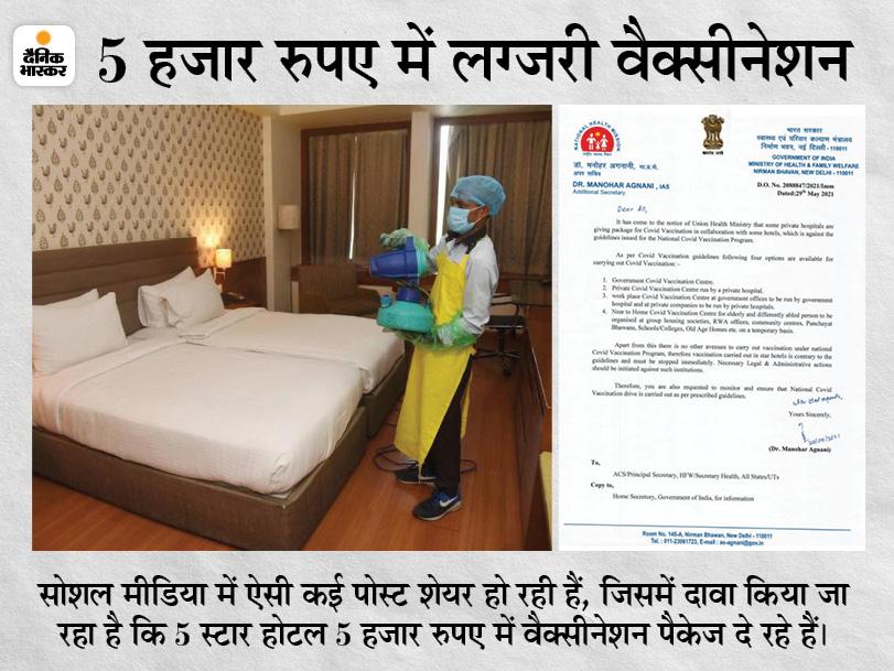 होटलों में लग्जरी वैक्सीनेशन ड्राइव चलाना गाइडलाइंस का उल्लंघन, ऐसा करने वाले अस्पतालों पर कार्रवाई होगी|देश,National - Dainik Bhaskar