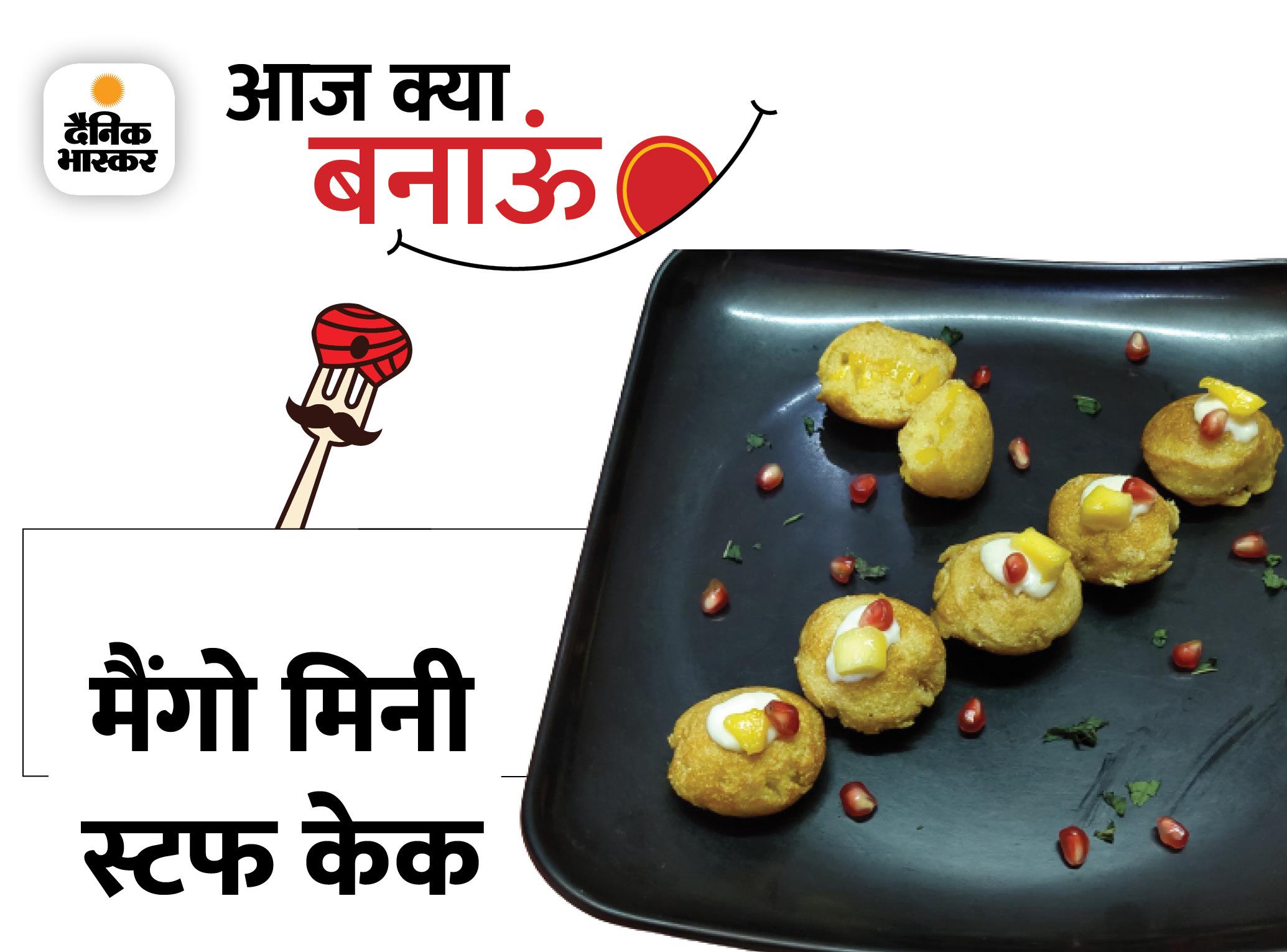 सूजी और आम से बना मैंगो मिनी स्टफ केक, बच्चे भी करेंगे इसे बार-बार खाने की फरमाइश लाइफस्टाइल,Lifestyle - Dainik Bhaskar