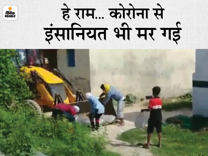 कोरोना से मौत पर पिता का शव छूआ तक नहीं, 3 बेटों ने अंतिम संस्कार की बजाय कूड़े की तरह JCB से उठाकर गड्ढे में दफनाया|गोरखपुर,Gorakhpur - Dainik Bhaskar