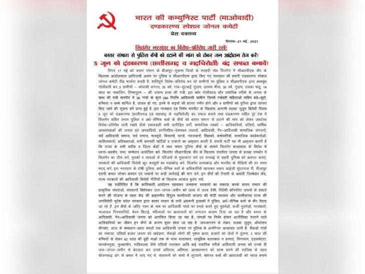 नक्सलियों की दंडकारण्य स्पेशल जोनल कमेटी के प्रवक्ता विकल्प की ओर जारी किए इस विज्ञप्ति में कहा गया है कि मरने वालों में तिम्मापुरम का 14 साल का उयका पांडु भी शामिल है।