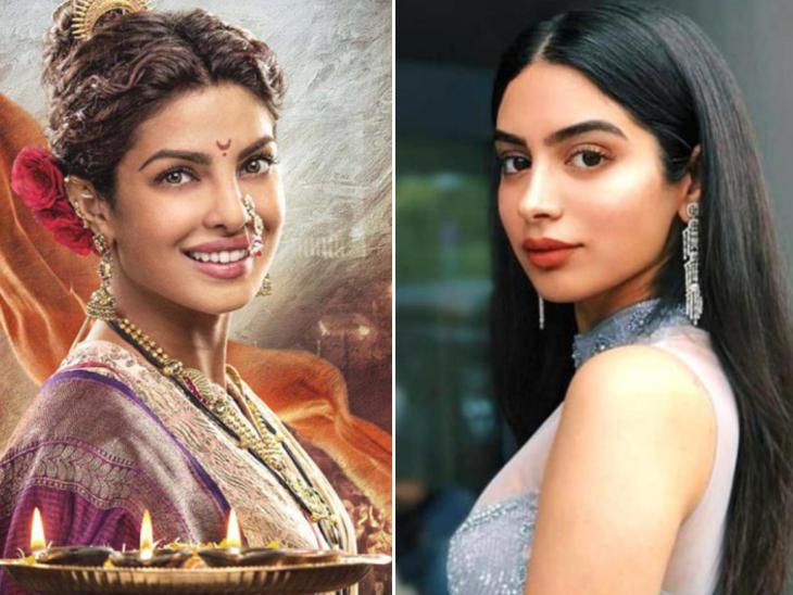 पर्दे पर रानी अहिल्याबाई का किरदार निभा सकती हैं प्रियंका चोपड़ा, श्रीदेवी की छोटी बेटी खुशी कर सकती हैं तेलुगु फिल्मों में डेब्यू बॉलीवुड,Bollywood - Dainik Bhaskar