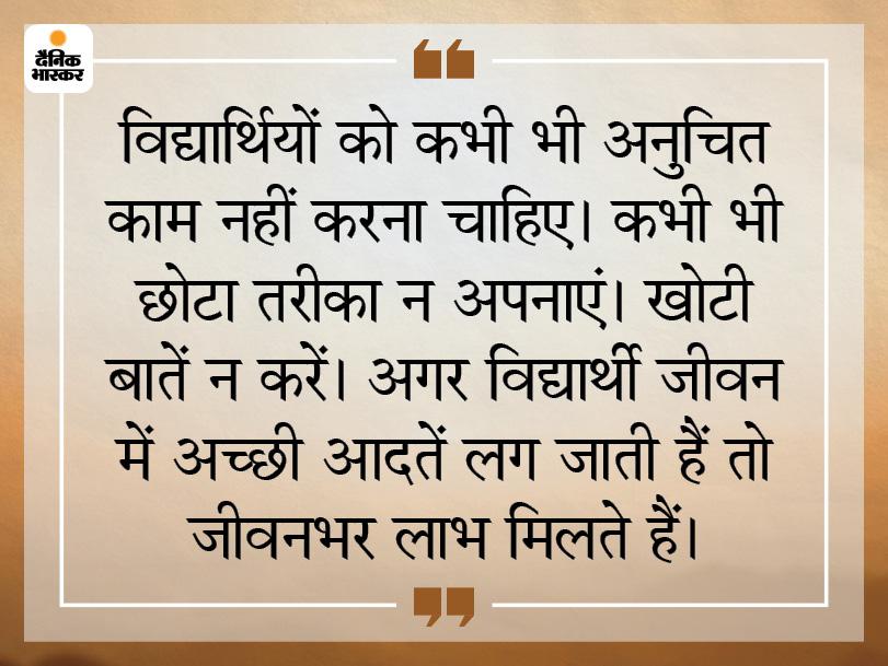 जब भी कोई विद्या प्राप्त करनी हो तो सत्यता का पालन करें, विद्यार्थियों को हमेशा सच बोलना चाहिए|धर्म,Dharm - Dainik Bhaskar