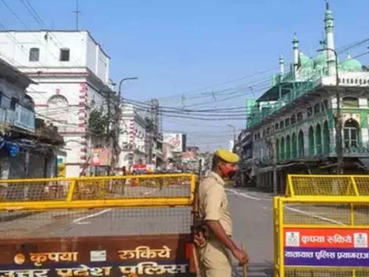 प्रयागराज समेत 6 जिलों में भी कल से कोरोना कर्फ्यू खत्म, क्योंकि यहां एक्टिव केस 600 से कम; अब 61 जिलों में राहत|उत्तरप्रदेश,Uttar Pradesh - Dainik Bhaskar