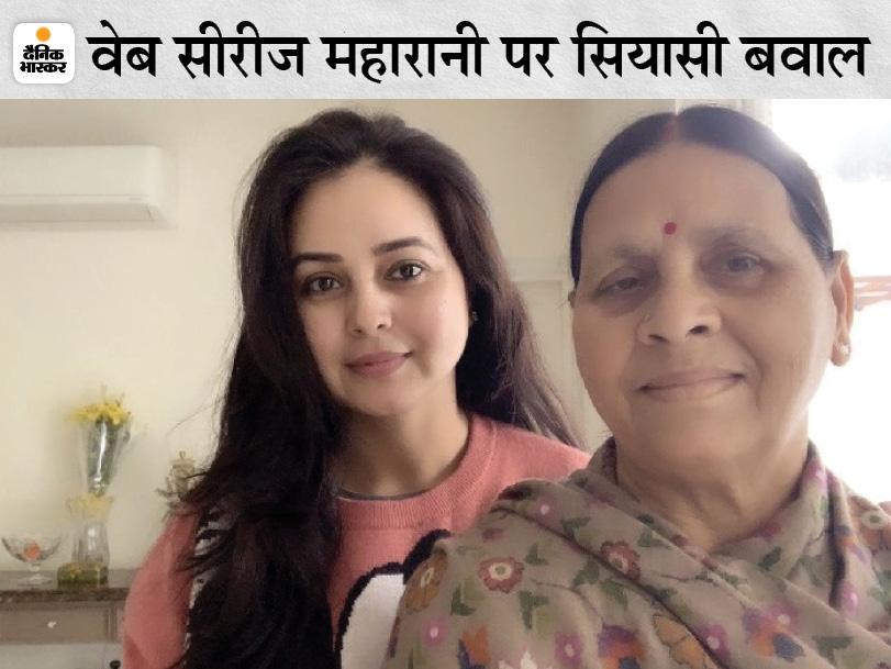 रोहिणी ने सोशल मीडिया पर मां राबड़ी देवी साथ पोस्ट शेयर की। - Dainik Bhaskar