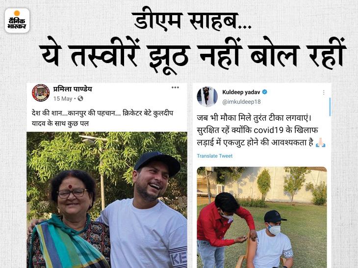उत्तर प्रदेश के गेस्ट हाउस में कुलदीप यादव के लिए स्पेशल वैक्सीनेशन ड्राइव; विवाद बढ़ा तो प्रशासन ने झूठी जांच रिपोर्ट लगा दी|कानपुर,Kanpur - Dainik Bhaskar