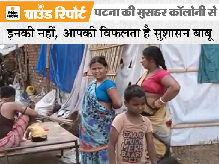 मुसहर कहते हैं- टीका लगवाया तो मर जाएंगे; पद्मश्री सुधा वर्गीज बोलीं- कोविड से किसी मुसहर की मौत नहीं हुई|बिहार,Bihar - Dainik Bhaskar