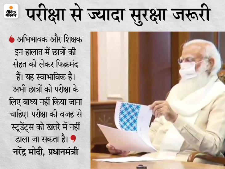 इस साल CBSE और ISC के 12वीं के एग्जाम नहीं होंगे, प्रधानमंत्री ने कहा- छात्रों की सुरक्षा हमारी प्राथमिकता|देश,National - Dainik Bhaskar