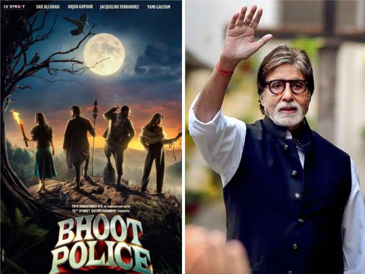 60-65 करोड़ में बिके 'भूत पुलिस' के सैटेलाइट और डिजिटल राइट्स, आर्थिक संकट से जूझ रहे स्वतंत्र पत्रकारों को मिला अमिताभ का सहारा बॉलीवुड,Bollywood - Dainik Bhaskar