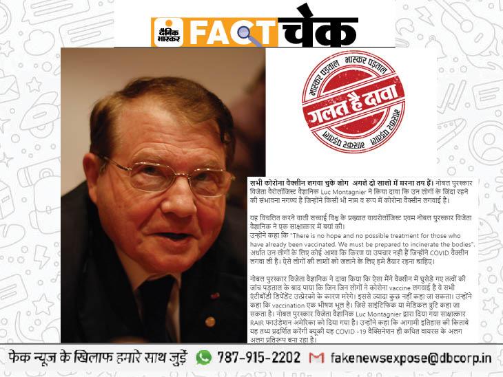 फ्रांसीसी नोबेल पुरस्कार विजेता लुक मोन्टाग्नियर का दावा- वैक्सीन लगवा चुके लोगों का अगले दो सालों में मरना तय? पढ़िए इस फेक दावे की सच्चाई फेक न्यूज़ एक्सपोज़,Fake News Expose - Dainik Bhaskar