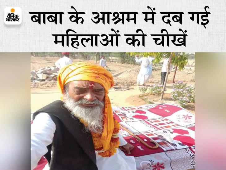 जयपुर में आश्रम की महिलाएं गर्भवती होतीं तो गोलियां खिलाकर एबॉर्शन करा देता, रात को बुलाकर कहता- कपड़े उतारकर सेवा करो|जयपुर,Jaipur - Dainik Bhaskar