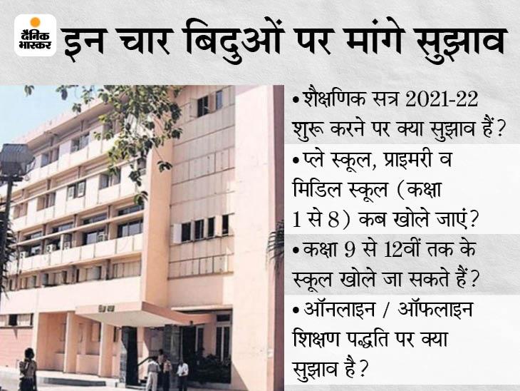 शिक्षा मंत्री बोले- 15 जून से एडमिशन शुरू होंगे, लेकिन स्कूल नहीं; नए सत्र के लिए mp.mygov.in पर भेज सकते हैं सुझाव|मध्य प्रदेश,Madhya Pradesh - Dainik Bhaskar