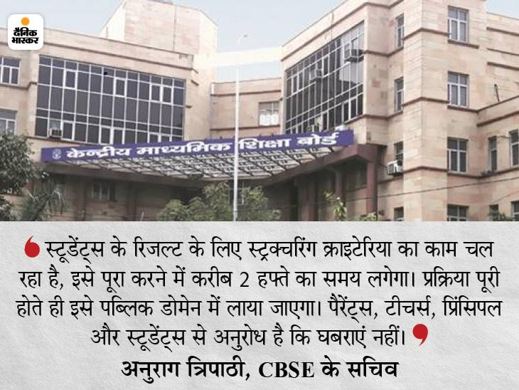CBSE ने कहा- स्टूडेंट्स का मूल्यांकन किस आधार पर हो, इसके फ्रेमवर्क में लगेगा 2 हफ्ते का समय|देश,National - Dainik Bhaskar