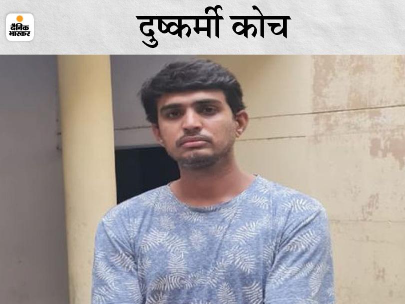 कोच ने होटल में दो दिन तक किया था 17 साल की खिलाड़ी से दुष्कर्म; दो बच्चों का पिता है आरोपी, गिरफ्तारी के बाद स्पोर्ट्स काउंसिल ने सस्पेंड किया जयपुर,Jaipur - Dainik Bhaskar
