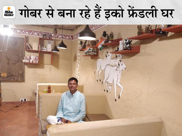 हरियाणा का रिसर्च स्कॉलर गाय के गोबर से बनाता है सीमेंट और ईंट; सालाना टर्नओवर 50 लाख, सैकड़ों किसानों को भी रोजगार से जोड़ा|DB ओरिजिनल,DB Original - Dainik Bhaskar