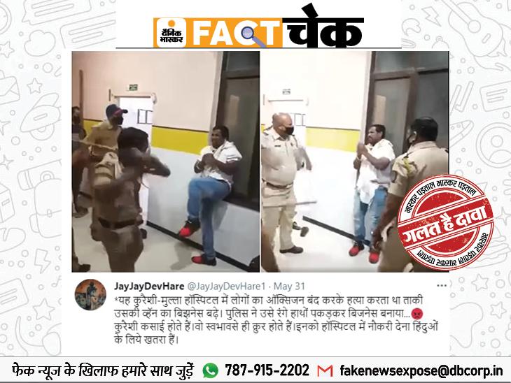 मुस्लिम युवक अस्पताल में ऑक्सीजन सप्लाई बंद कर मरीजों की करता था हत्या, पकड़े जाने पर पुलिस ने पीटा? पड़ताल में झूठा निकला दावा|फेक न्यूज़ एक्सपोज़,Fake News Expose - Dainik Bhaskar