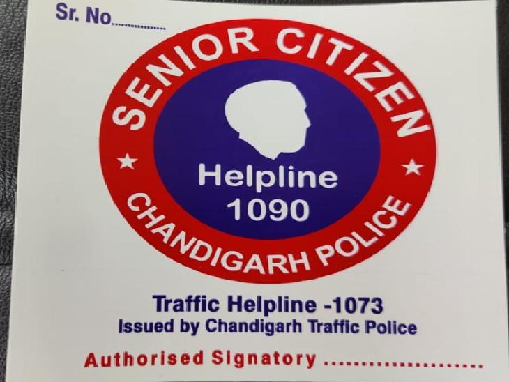 सीनियर सिटीजंस से बदसलूकी रोकेंगे पुलिस के स्पेशल स्टीकर;|चंडीगढ़,Chandigarh - Dainik Bhaskar