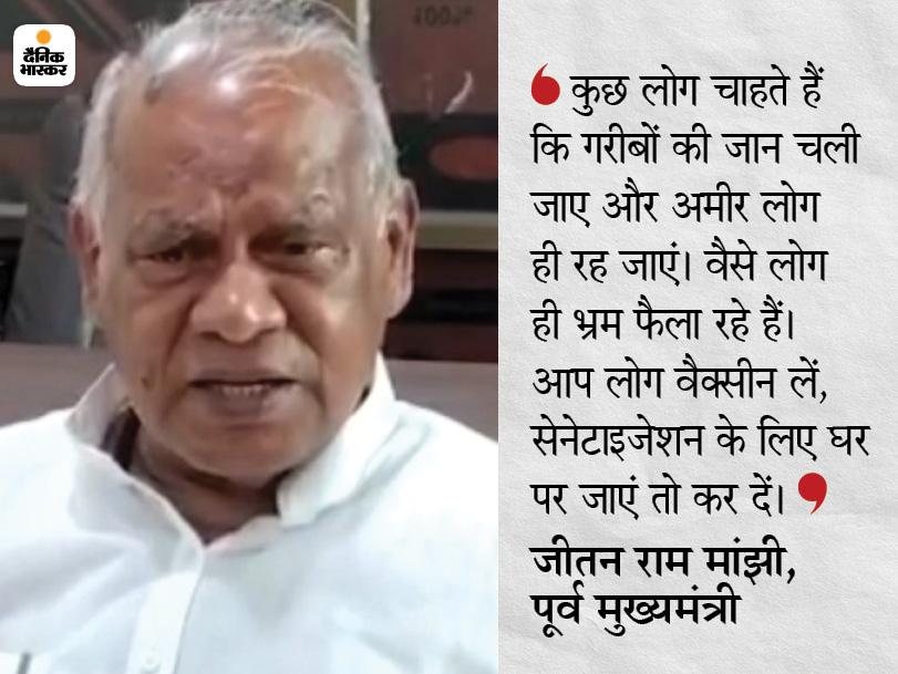 पूर्व CM ने कहा- मुझे कई बीमारियां, फिर भी वैक्सीन की दोनों डोज ली; हमारे समाज में भ्रम फैलाना अमीरों की चाल|बिहार,Bihar - Dainik Bhaskar