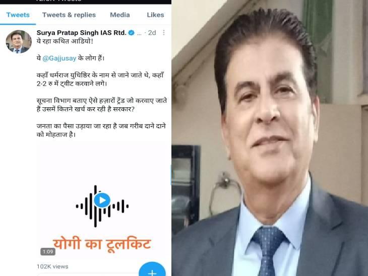 कानपुर के कल्याणपुर थाने में रिटायर्ड IAS सूर्य प्रताप सिंह समेत 3 लोगों के खिलाफ FIR,जांच का हवाला देकर पुलिस ने साधी चुप्पी लखनऊ,Lucknow - Dainik Bhaskar