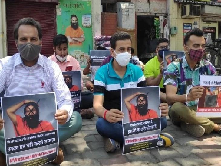 सेक्टर-23 स्थित पतंजलि आरोग्य केंद्र एवं स्टोर के सामने दिया धरना; कहा-हम डॉक्टरों के साथ,सरकार क्यों नहीं करती बाबा रामदेव के खिलाफ कार्रवाई?|चंडीगढ़,Chandigarh - Dainik Bhaskar