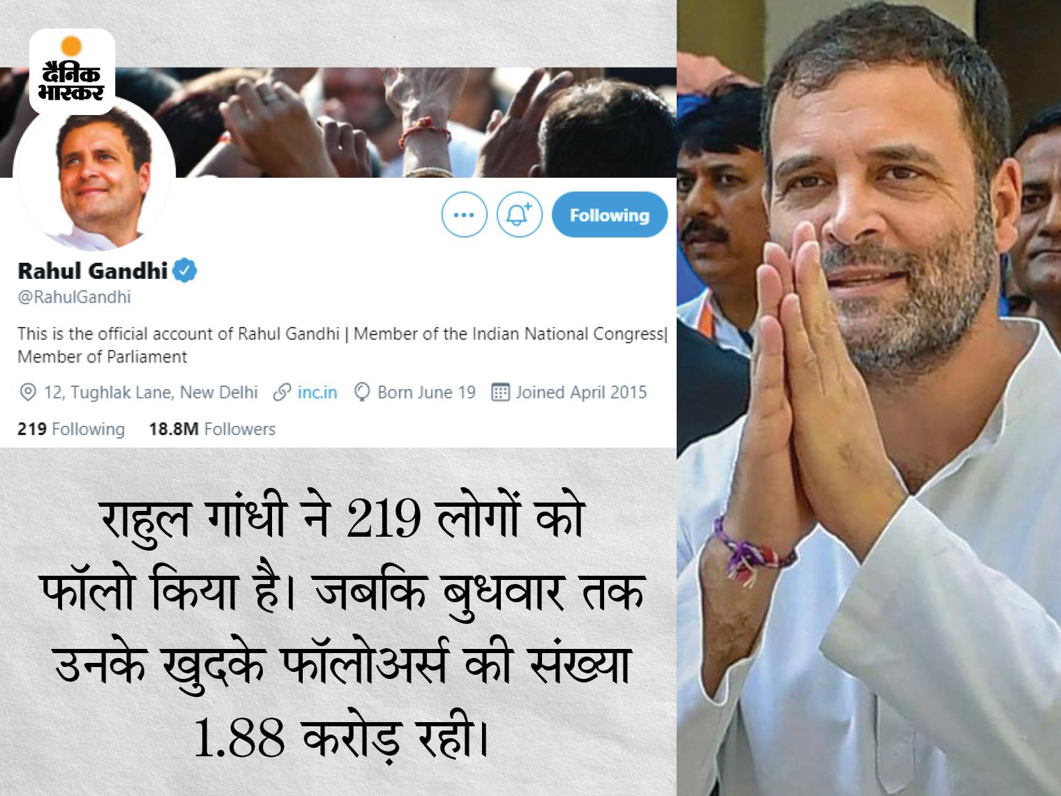राहुल गांधी ने कई कांग्रेस नेताओं, करीबी और पत्रकारों को अनफॉलो किया; क्या यह पार्टी में युवा और वरिष्ठ नेताओं के बीच जंग है?|देश,National - Dainik Bhaskar