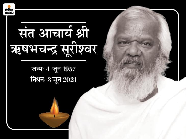 इंदौर के अरबिंदो अस्पताल में ली अंतिम सांस; मोहनखेड़ा में अंतिम संस्कार अब कल सुबह 6 बजे होगा; कल ही है आचार्य का जन्मदिन|इंदौर,Indore - Dainik Bhaskar